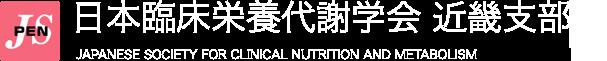 日本静脈経腸栄養学会 近畿支部会